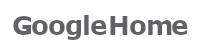 Google Home - スマートスピーカー